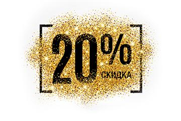 АКЦИЯ. - 20%