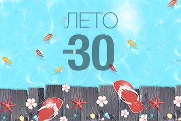 Лето -30!