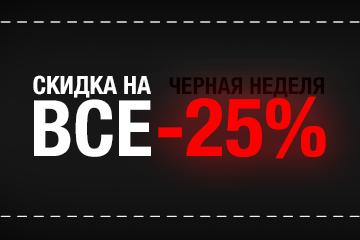 Черная неделя -25%