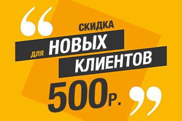 Скидка 500р. для новых клиентов!