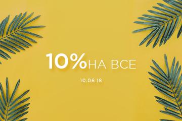 10% на все товары!