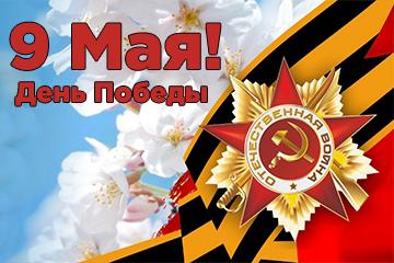 С Праздником Победы!
