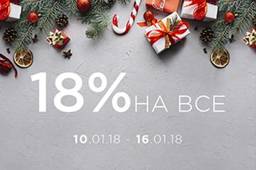 НОВОГОДНЯЯ СКИДКА - 18%