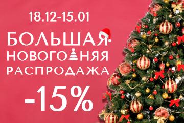 Большая новогодняя распродажа! -15% на всё!