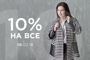 10% на все в феврале!