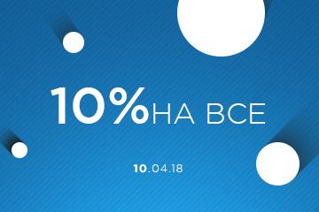 -10% НА ВСЕ повторяется!