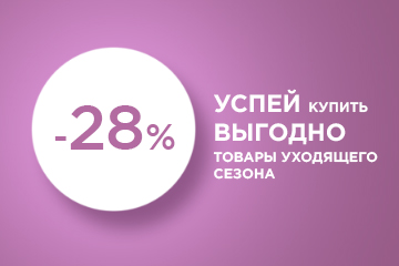 Скидка -28%!