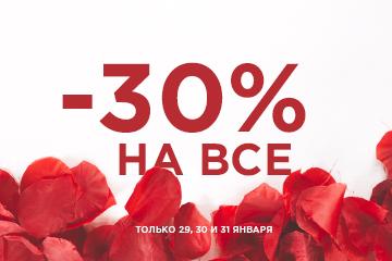 -30% на все! Только 29, 30 и 31 января!