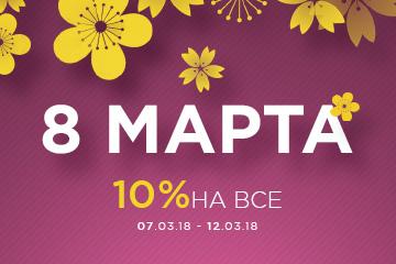 10% в подарок к 8 марта!