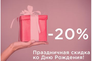 В свой день рождения дарим 20% на новинки!